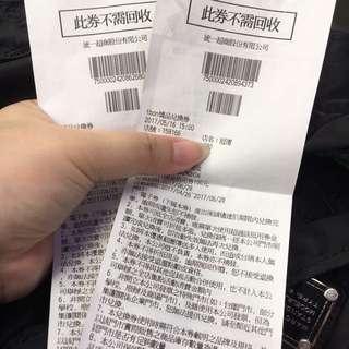 711-200元商品禮券