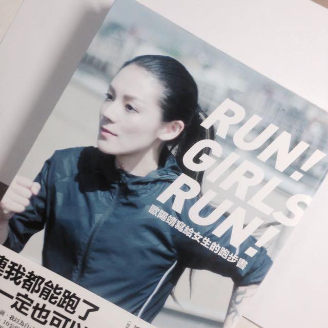 🎈三件免運 歐陽靖寫給女生的跑步書
