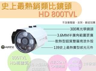 直逼/AHD/720P/打趴SONY/監視器鏡頭/監視攝影機/800TVL/美光晶片/800條/陣列燈/3.6MM/6M