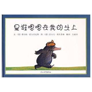 Little Mole Who Went in Search of Whodunit|是谁嗯嗯在我头上*Simplified Chinese*age2.5+岁
