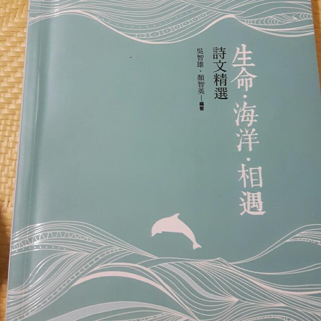 五南文化出版國文課本