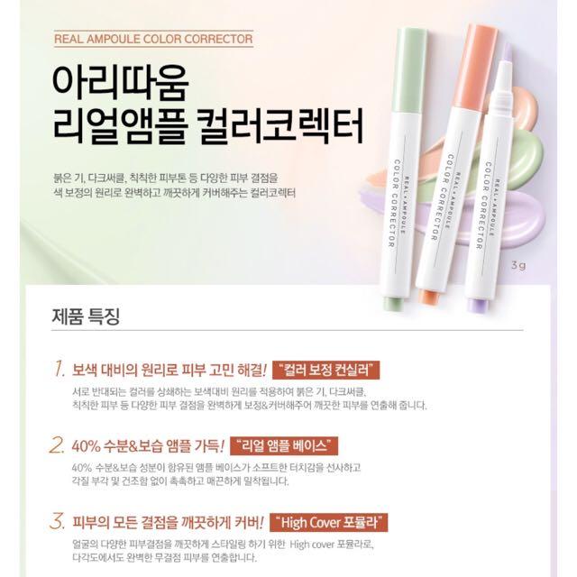韓國代購* 5/29回 Aritaum 氣墊遮瑕筆 修容筆 打亮筆
