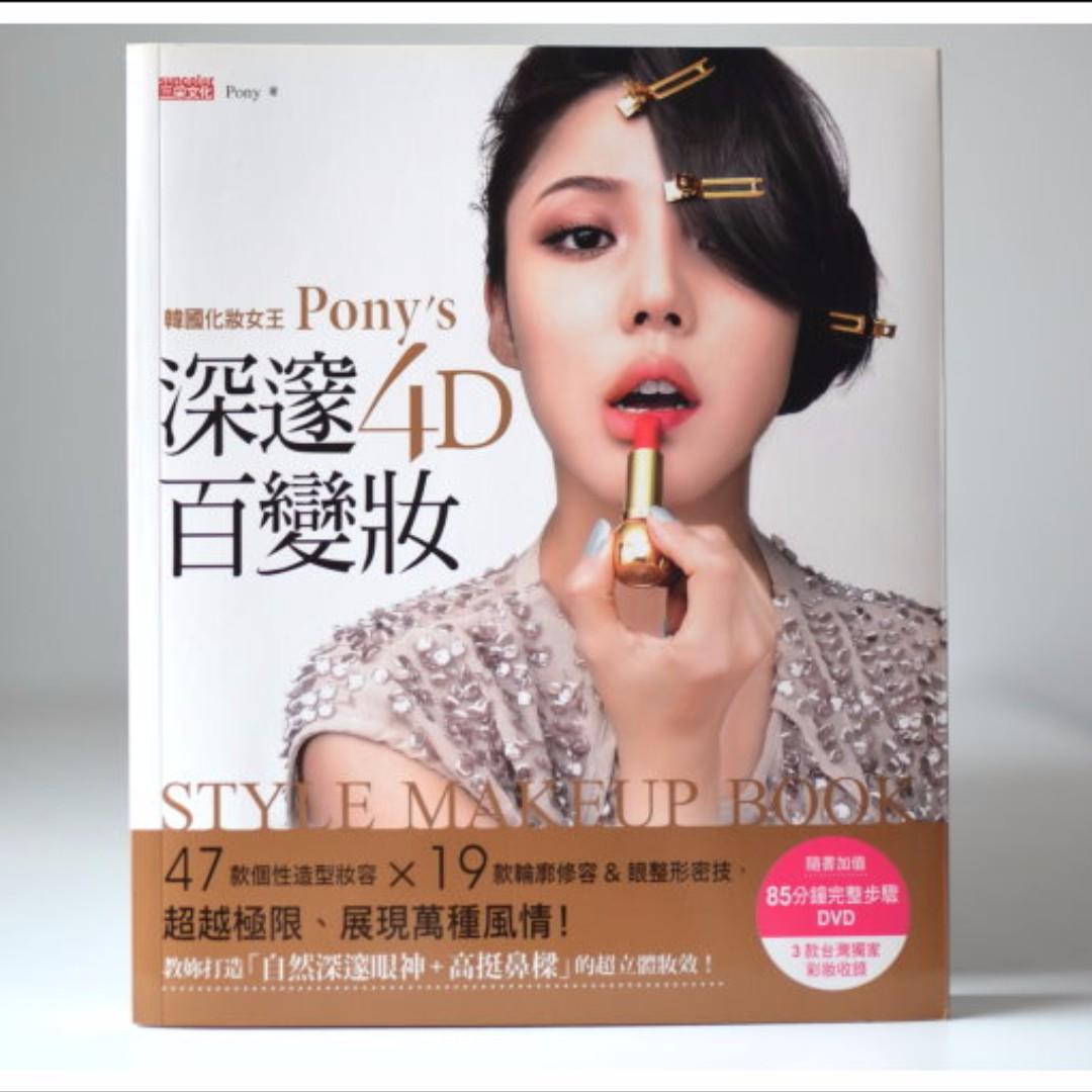 【全新附DVD】韓國化妝女王Pony's深邃4D百變妝/2NE1 CL御用彩妝師、最美部落客Pony(朴惠敃)著作。