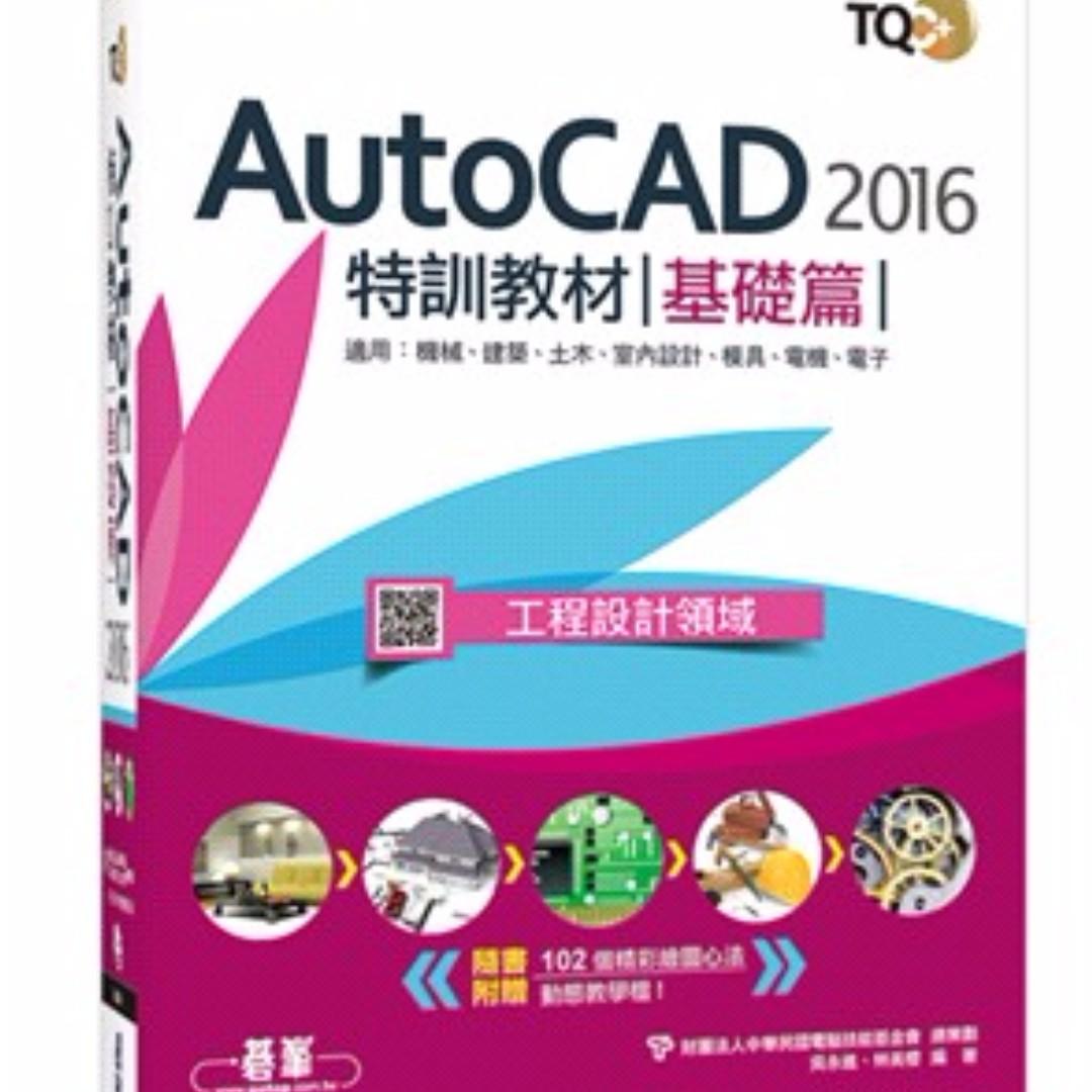 [全新]TQC+ AutoCAD 2016特訓教材-基礎篇