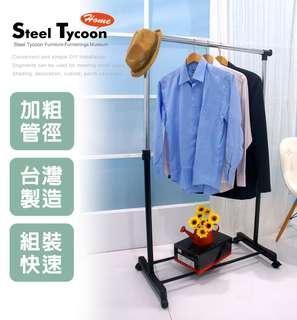 【免運費】加粗管徑單桿升降衣架(管徑32mm)/吊衣架/衣桿架/曬衣架/曬乾架/雙桿衣架