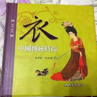 🚚 衣 中國傳統時尚「生活·歷史」#好書交換看
