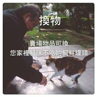 【換物】徵求貓罐頭,幫助台中愛爸 #好物任你換