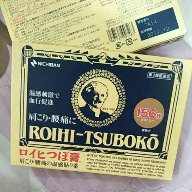 好物推薦 熱銷回購款 日本帶回 穴位貼片 穴位貼布 温感