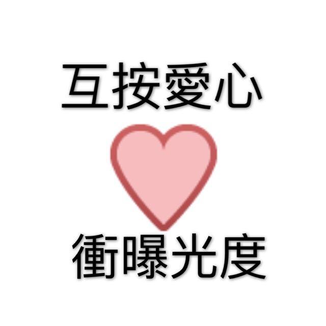 增加買氣的好方法!互按愛心 互按讚 求愛心 徵愛心 求讚 徵讚