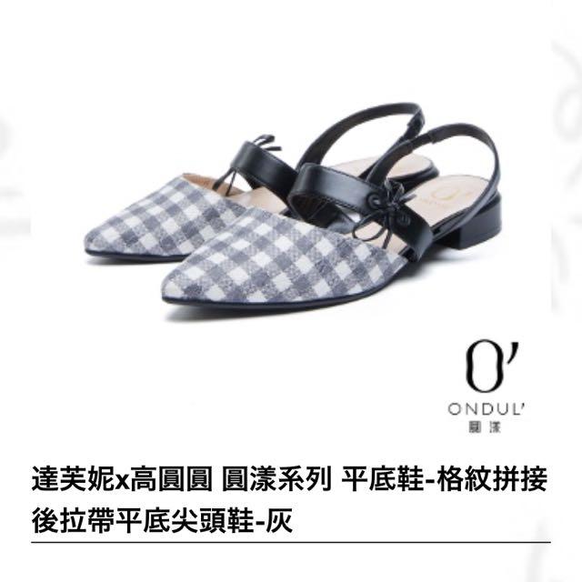 達芙妮x高圓圓 圓漾系列 平底鞋 2017春夏新款 格紋拼接後拉帶平底尖頭鞋