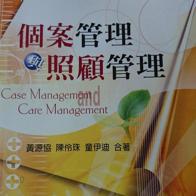 個案管理與照顧管理 #教科書出清