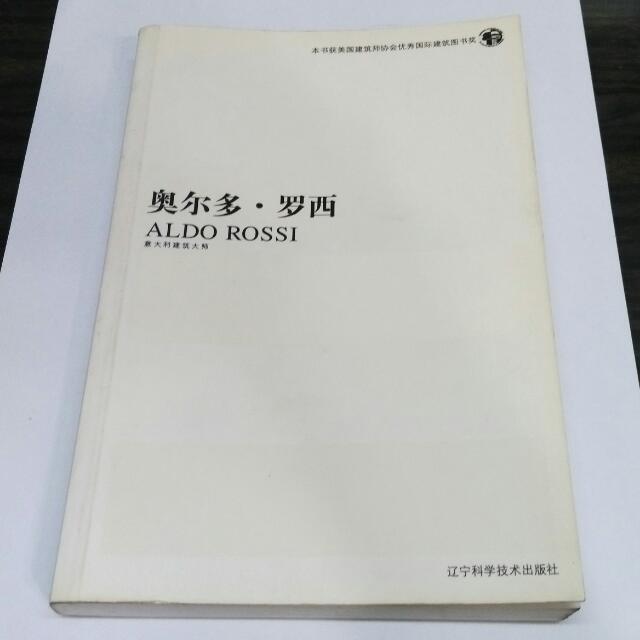 Aldo Rossi 奧爾多.羅西 (義大利建築大師作品集)大陸翻譯版