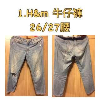二手H&M牛仔褲