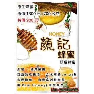 🐝🐝顏記蜂蜜--百花蜜...-2瓶包裝(手機版旋轉app-下單可7-11取貨付款)