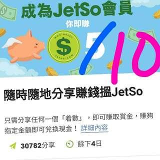 JetSo廣告宣傳