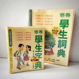 商務 學生中文詞典 辭典 字典
