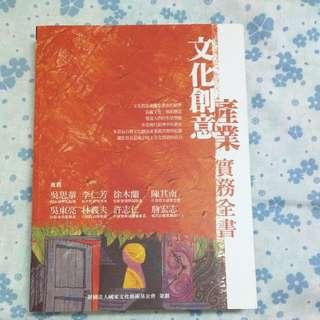 文化創意產業實務全書,商周出版