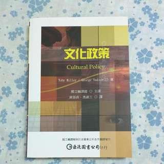 文化政策,巨流出版