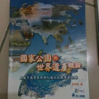 國家公園與世界遺產概論