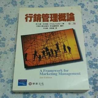 行銷管理概論第二版,華泰文化出版
