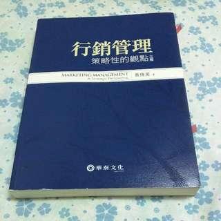 行銷管理:策略性的觀點三版,華泰文化
