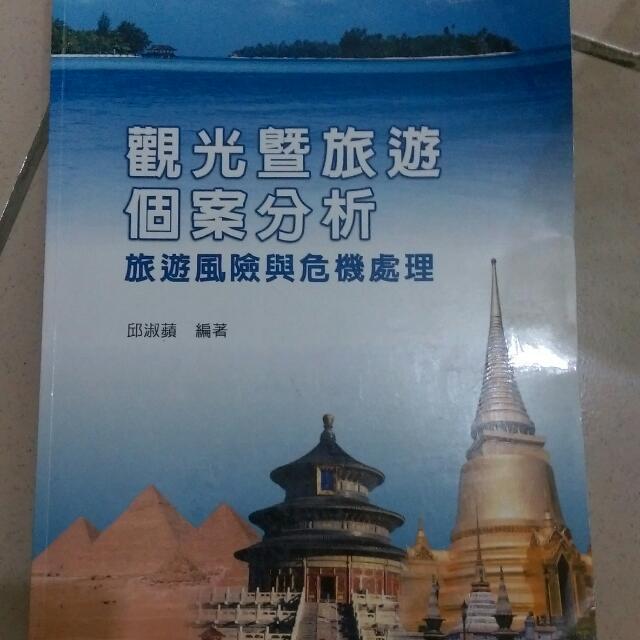 觀光暨旅遊個案分析