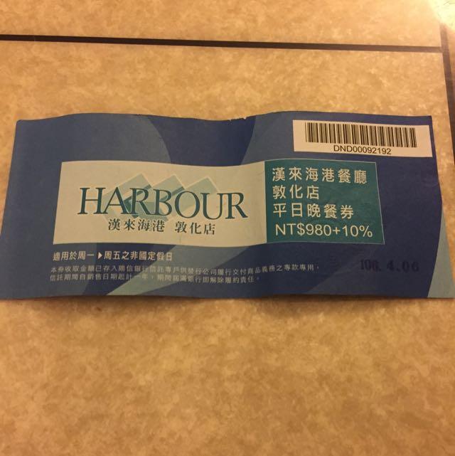 漢來海港餐廳平日晚餐卷
