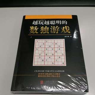 數獨書 Sudoku 720個數獨