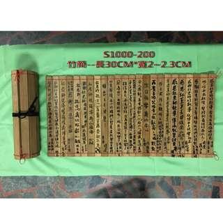 🚚 S1000-200自製竹簡