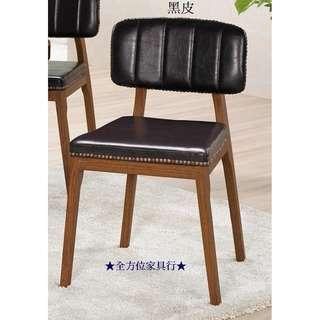 ★全方位家具行★全新哈利餐椅 (3款)