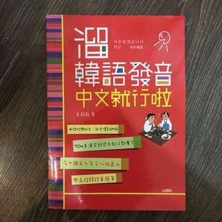 韓語發音書