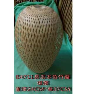 🚚 長型本色竹編燈罩B4711