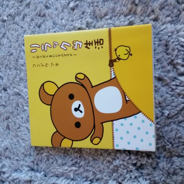 Rilakuma Cute Book