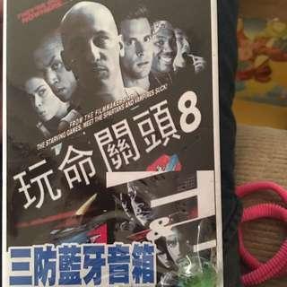 玩命關頭8 防摔防震防水藍芽喇叭4.0