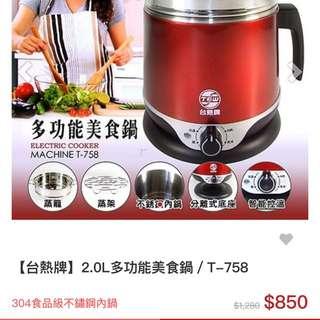 全新!台熱牌 多功能美食鍋