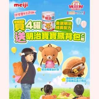 明治奶粉贈品 熊熊背包