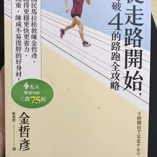 書籍-從走路開始,全馬破4的路跑全攻略