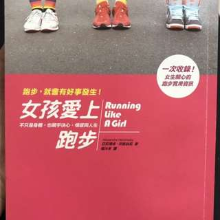 書籍-女孩愛上跑步