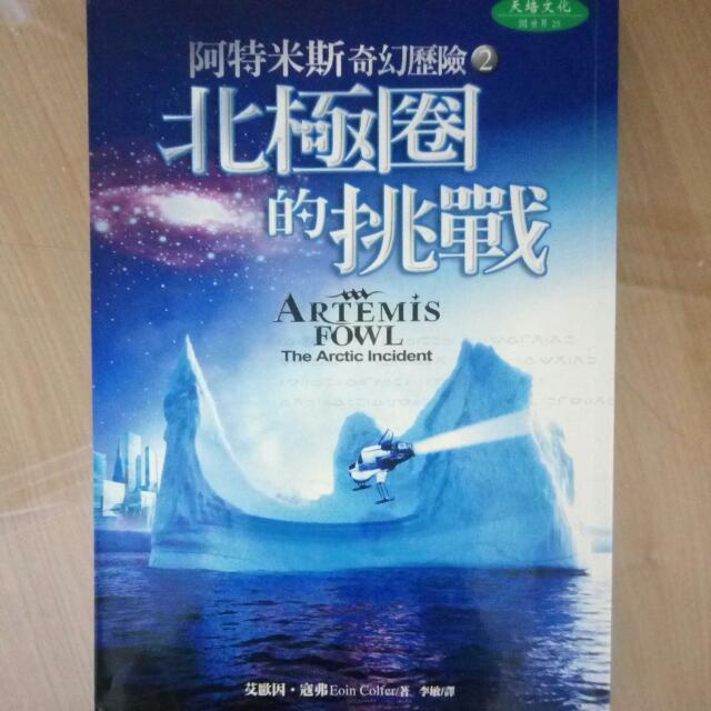 阿特米斯奇幻歷險2—北極圈的挑戰