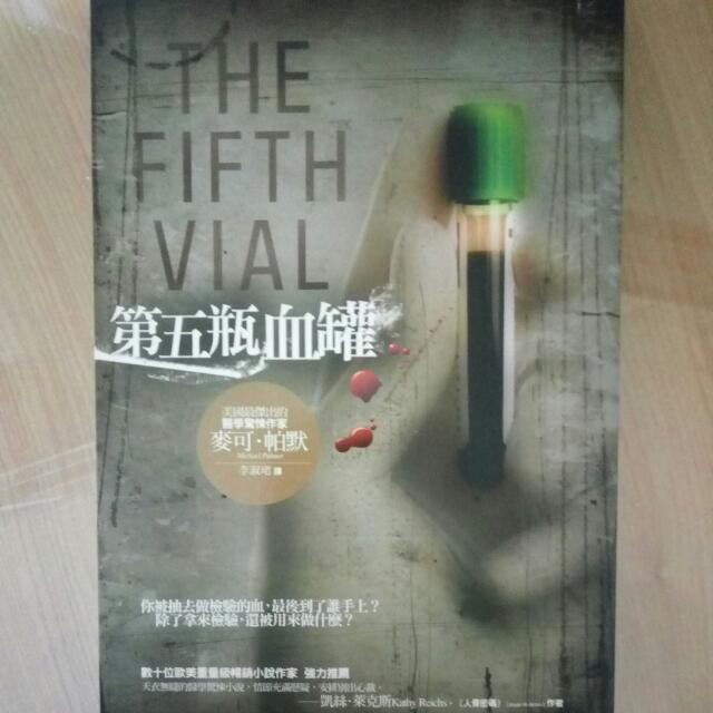 第五瓶血罐