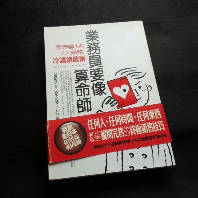 業務員要像算命師- 瞬間洞察人心  人人搶學的冷讀銷售術< 商業週刊1095期書摘特別報導 日本亞馬遜網路書店五顆星推薦 >