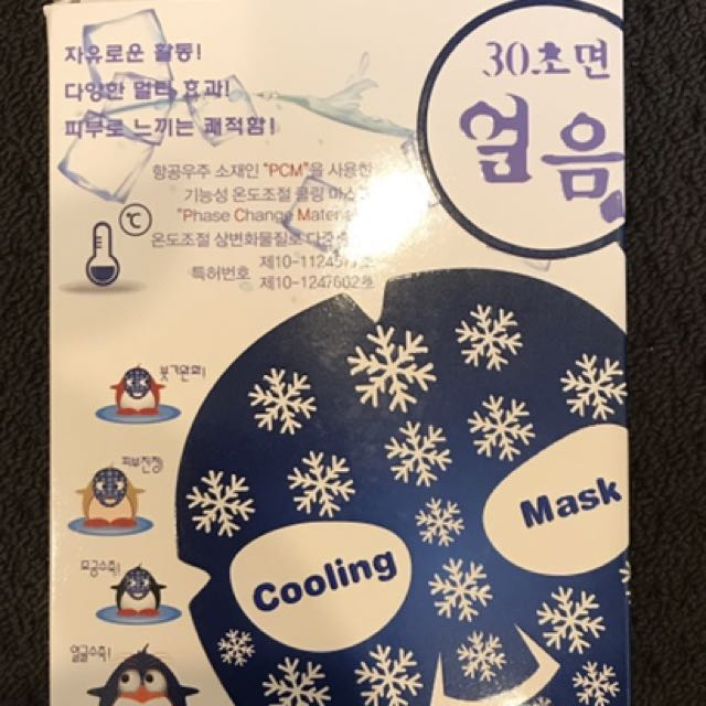 Ice Cooling Mask DKCC-Semi Permanent
