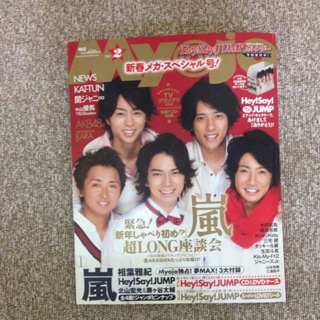 Myozo Magazine Cover Arashi (Johnnys Official Magazine)