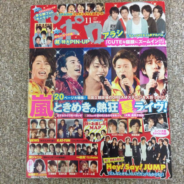 Popolo Magazine (johnnys Official Magazine) Cover Arashi