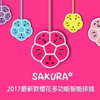 2017最新款櫻花多功能智能排插 (4個USB/3個萬能插孔耶!)