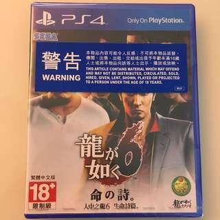 PS 4 人中之龍 6