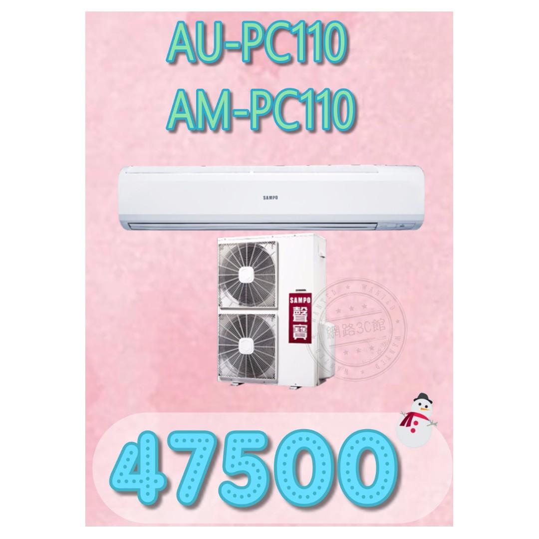 【網路3C館】【來電批價47500】《SAMPO聲寶分離式11.2Kw 17-23坪AU-PC110/AM-PC110》