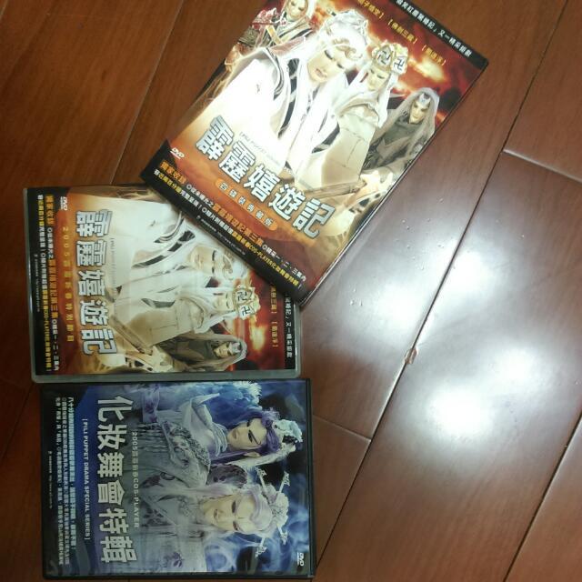 霹靂布袋戲霹靂嬉遊記與化妝舞會特輯 2005新春特別節目DVD