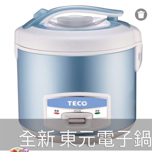 全新 東元電子鍋