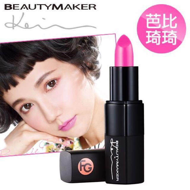 Beautymaker 想你水吻唇膏(芭比琦琦)#兩百元唇彩